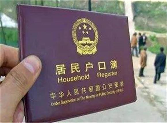 北京落户政策:北京将择机适度扩大年度落户规模!