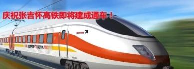张吉怀高铁--湖南从立项到开工时间最快的高铁!
