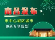 南昌發布市中心城區城市更新專項規劃!