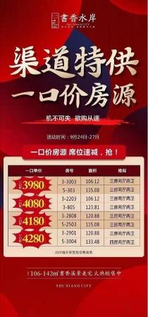 书香水岸 限时推出一口价房源,最低3980元/㎡起