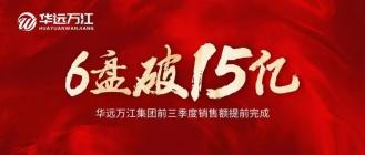 6盘破15亿!华远万江集团前三季度销售额稳了!
