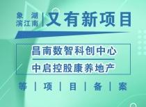 象湖濱江南,昌南數智科創中心、中啟控股康養地產等項目備案!