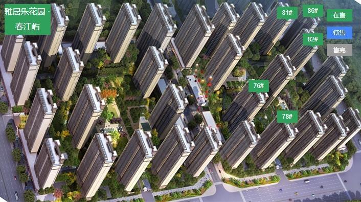 雅居乐花园 ·春江屿76#78#楼获得预售证:2021第32号