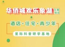 華僑城歡樂象湖五期項目,酒店+住宅+青少年星際科普研學基地