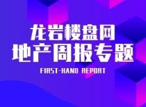 """龍巖樓市周報(9.20-26)丨""""金九""""已過三分之二,樓市去化如何?"""
