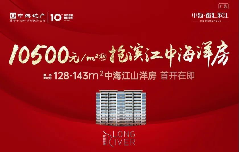 重磅消息   开盘在即!10500元/㎡起,抢滨江中海洋房!