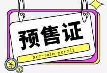 【預售快報】華潤昆侖御等四盤領取4張預售證