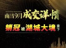 南昌9月成交詳情,銷冠被金地寶龍新城湖城大境拿下