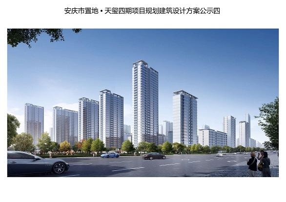 安庆市置地·天玺四期项目建设 工程设计方案公示公告