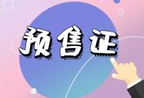 【預售快報】華潤萬象城、碩豐西湖里等盤領取預售證,共7張