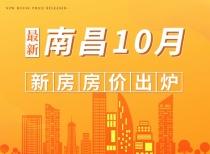 最新南昌10月新房房價出爐!均價為14909元/㎡