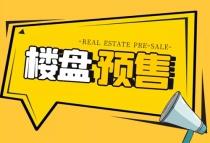 【預售快報】新力時代廣場、湖城大境兩盤領取預售證