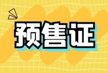 【預售快報】華潤昆侖御等五盤領取預售證,共7張
