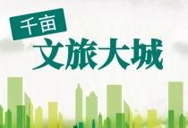 華僑城萬科:繁華與自然無限,人們心中的理想居住地