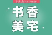 綠夢洪州書院:人性化思量,陽光舒闊人居