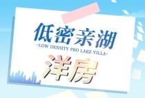 華林青山湖:老城正芯,低密親湖洋房