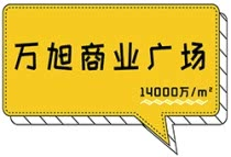 万旭商业广场|低于万宁楼市均价的小户在售!均价1.4万/m²