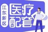 海口江东新区医疗配套怎么样