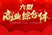 青湖港商業廣場|地鐵口,青山湖側,學府環繞
