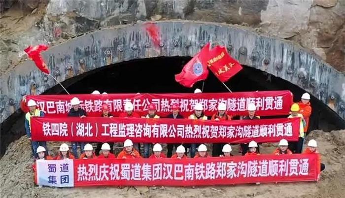 漢巴南鐵路鄭家(jia)溝隧道、明陽隧道順利(li)貫(guan)通
