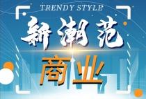 聯泰萬悅匯時代中心:多元業態組合,三大定制商業理念