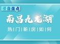 【樓盤盤點】南昌九龍湖的熱門新房如何?哪些樓盤值得買?