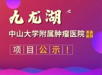 九龍湖中山大學附屬腫瘤醫院南昌醫院項目公示!