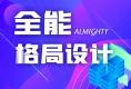 華潤昆侖御:全能格局設計,精致生活新選擇