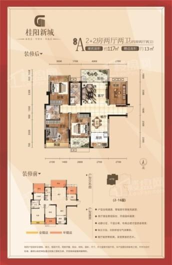 桂阳新城户型图