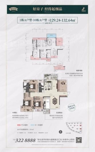 新康·金沙文苑户型图
