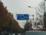 三盛璞悦 红星街沿线宜居住区