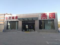 榆次城建燕园