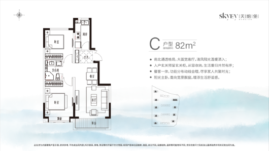 京北华侨城户型图