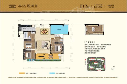 五江国藩院户型图