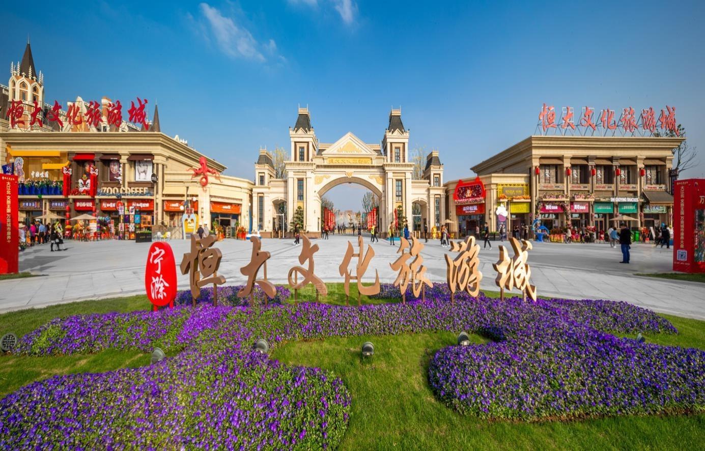恒大文化旅游城实景图
