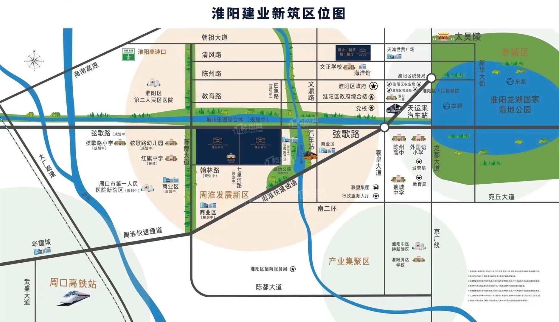 淮阳建业新筑位置图