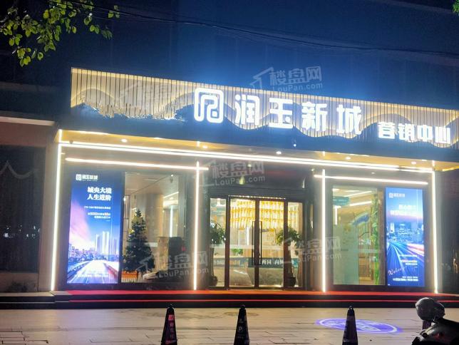 润玉新城实景图