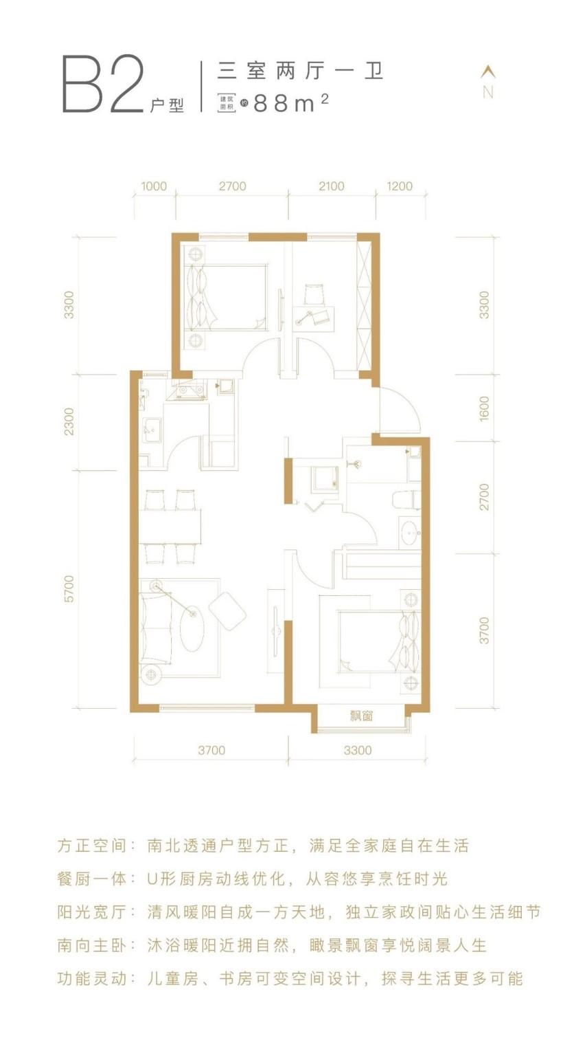橡树珑湾 88平3居室