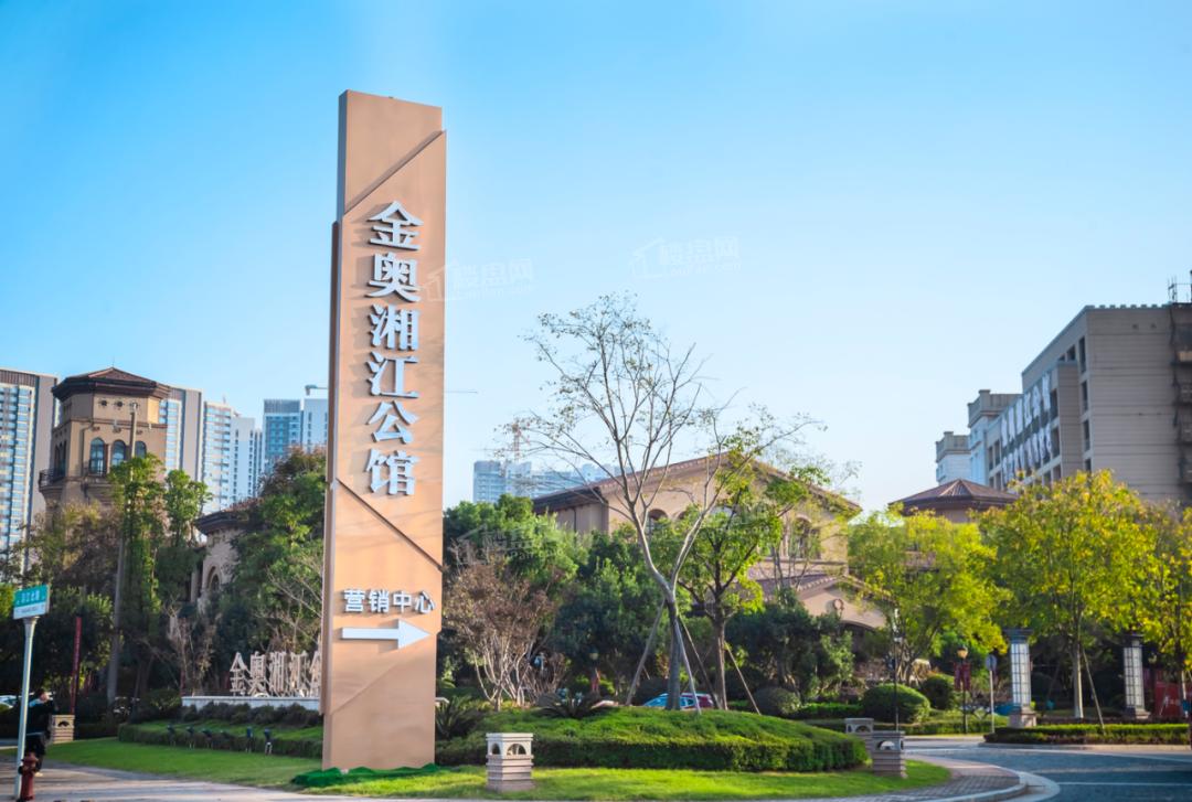 金奥湘江公馆实景图