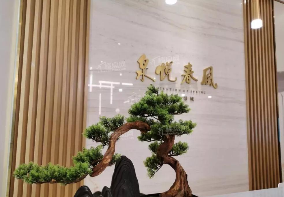 中证绿城泉悦春风实景图