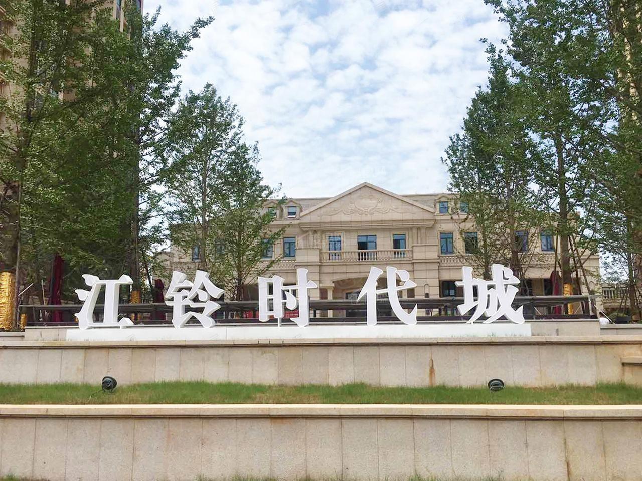 江鈴時代城實景圖