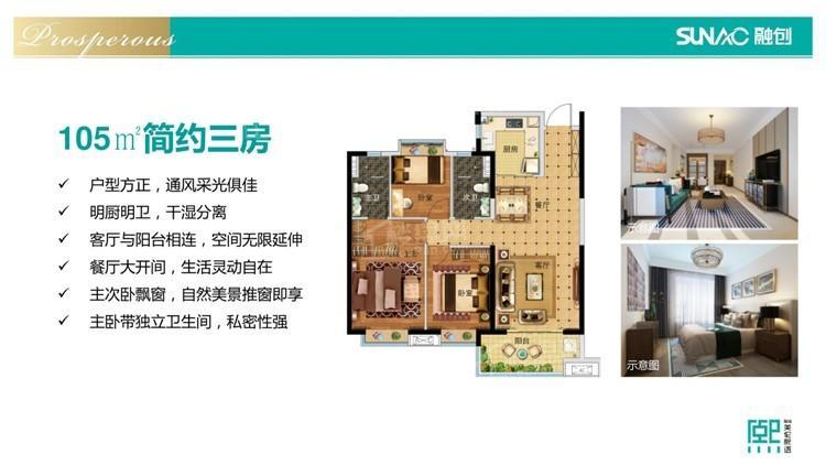 105㎡三房户型 3室2厅2卫.jpg