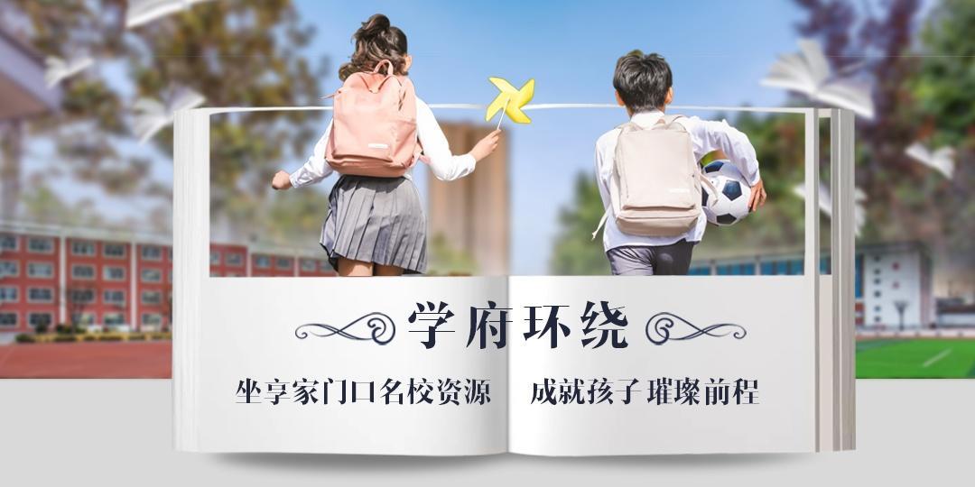 涿州学校旁