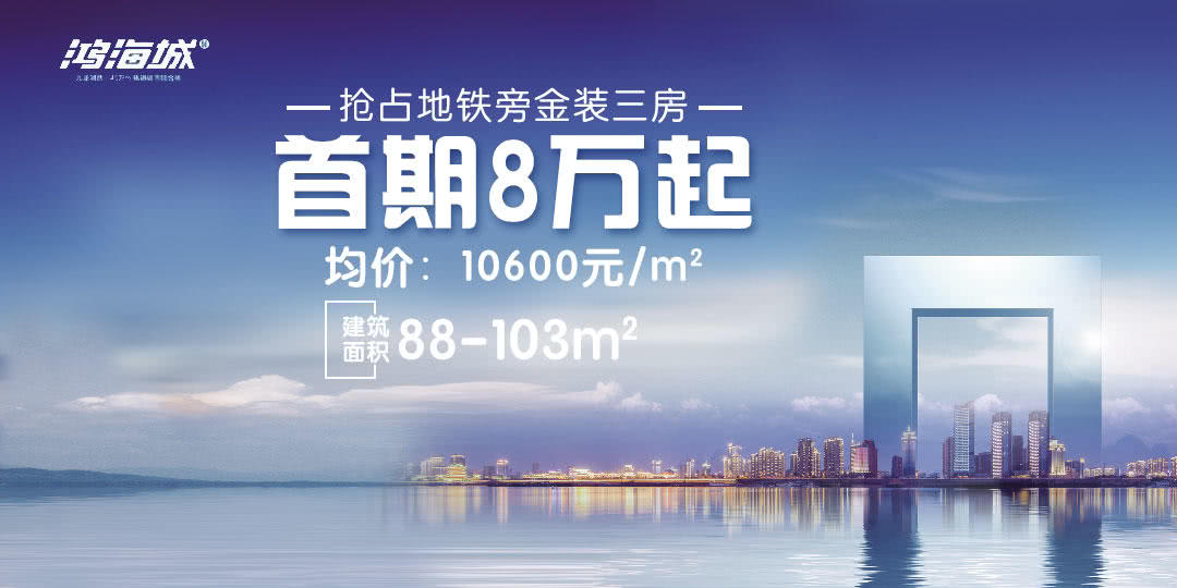 鸿海城轮播广告