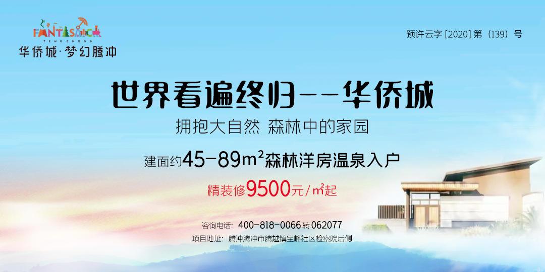 华侨城梦幻腾冲201117