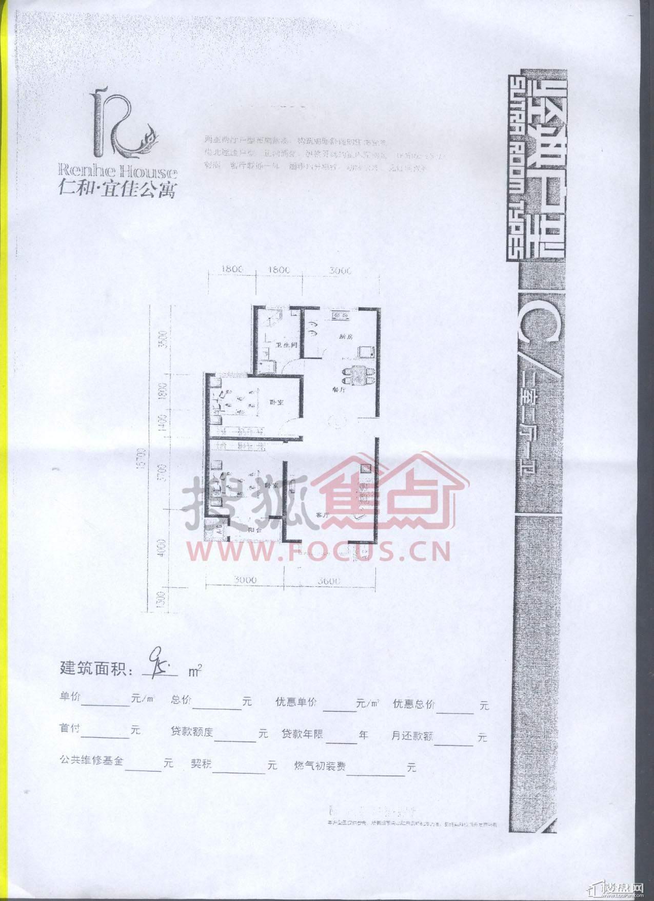 仁和宜佳公寓户型图