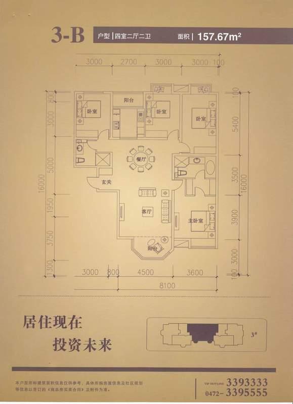 尚书苑二期3—B