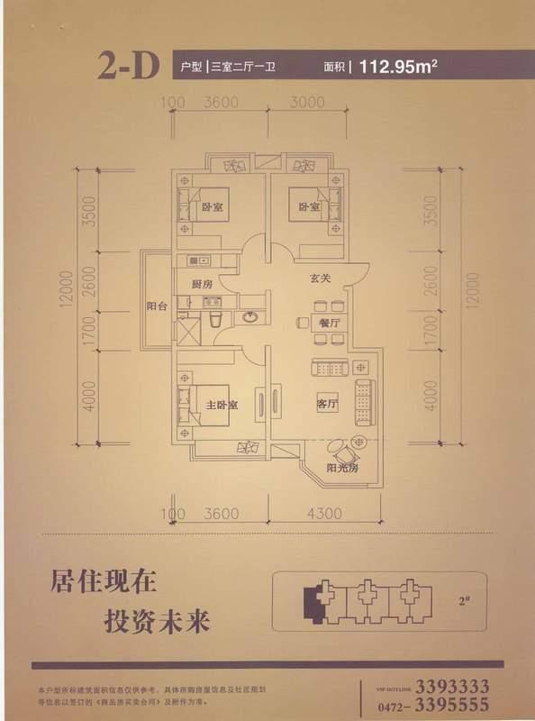 尚书苑二期2-D