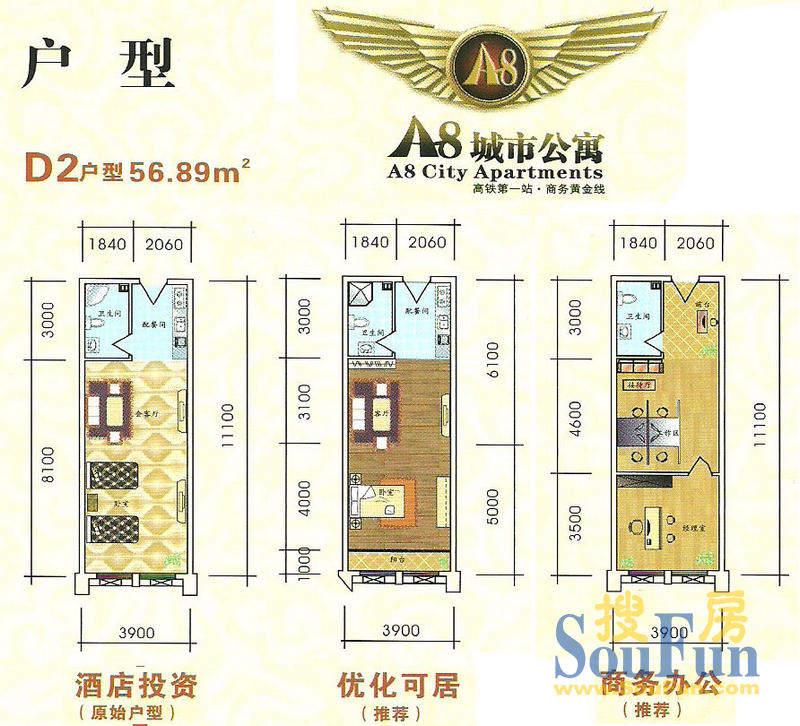 A8城市公寓户型图-D2户型