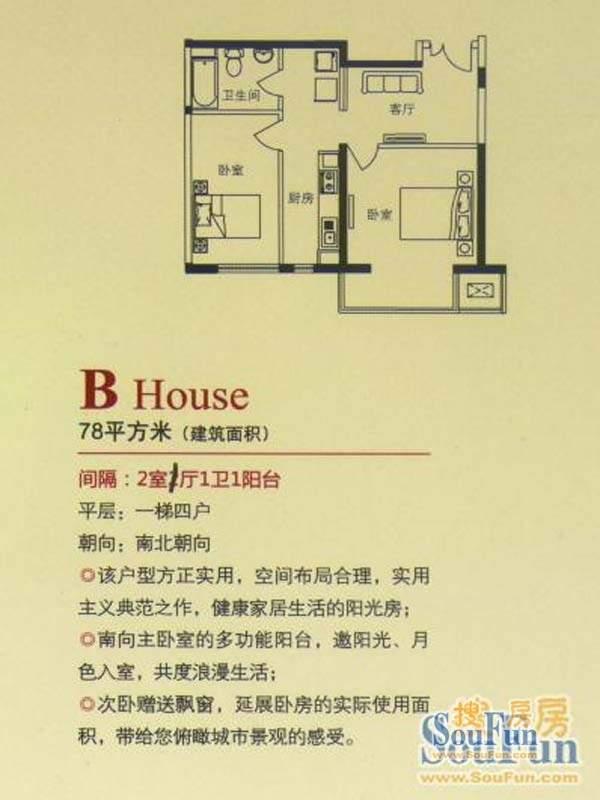 天琴大厦标准层B户型